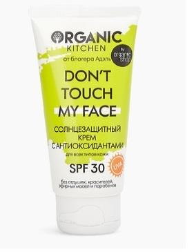 Солнцезащитный крем с антиоксидантами SPF30, Organic Kitchen
